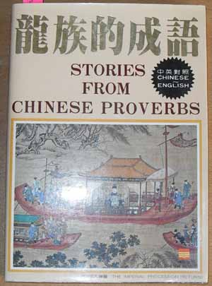 Image for Stories from Chinese Proverbs (Written in Chinese and English)