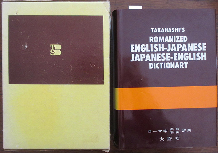 Image for Romanized English-Japanese Japanese-English Dictionary