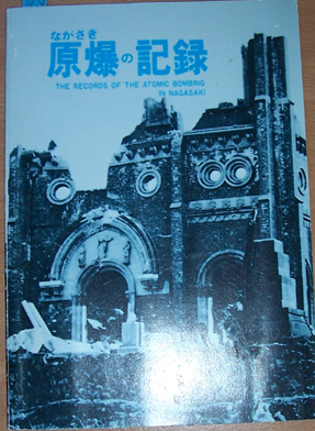 Image for Records of the Atomic Bombing in Nagasaki